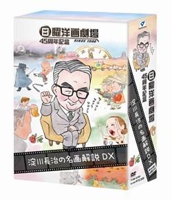 日曜洋画劇場45周年記念 淀川長治の名画解説DX