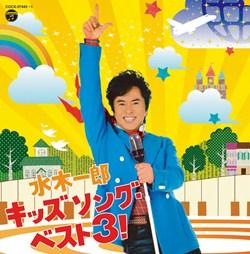 水木一郎 キッズ ソング・ベスト3!