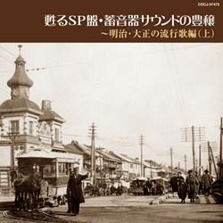 甦るSP盤・蓄音器サウンドの豊穣〜明治・大正の流行歌編(上)