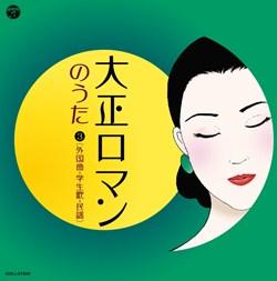 <監修・解説:長田暁二>大正ロマンのうた3(外国曲・学生歌・民謡)