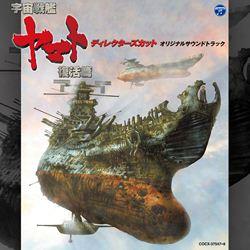 「宇宙戦艦ヤマト復活篇 ディレクターズ・カット」オリジナルサウンドトラック