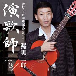 渥美二郎 演歌師PART2