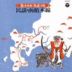 美しき日本・民謡の旅 民謡・函館本線