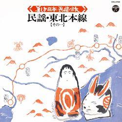 美しき日本・民謡の旅 民謡・東北本線(その一)