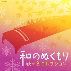 和のぬくもり 秋・冬コレクション