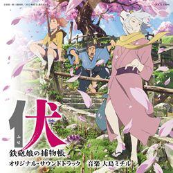 映画「伏 鉄砲娘の捕物帳」オリジナル・サウンドトラック