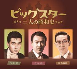 ビッグスター  三人の昭和史 宝田 明・若山 彰・岡本敦郎