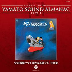 YAMATO SOUND ALMANAC 1979-1「宇宙戦艦ヤマト新たなる旅立ち 音楽集」