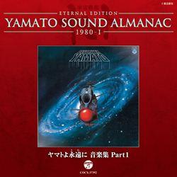 YAMATO SOUND ALMANAC 1980-1「ヤマトよ永遠に 音楽集 PART1」