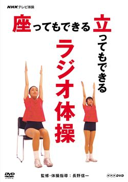 NHKラジオ体操 DVD+CDセット