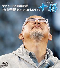 デビュー35周年記念松山千春Summer Live in十勝
