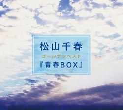 松山千春 ゴールデンベスト『青春BOX』