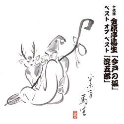 十代目金原亭馬生ベストオブベスト今戸の狐/淀五郎