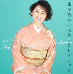 デビュー40周年記念アルバム北見恭子ベストコレクション