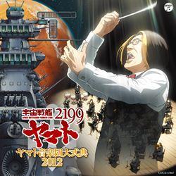 宇宙戦艦ヤマト2199ヤマト音楽団大式典2012 ライブ録音