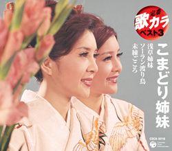 浅草姉妹/ソーラン渡り鳥/未練ごころ
