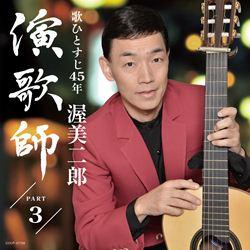 演歌師セット 渥美二郎