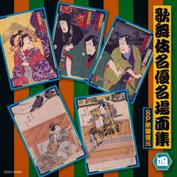 歌舞伎名優名場面集(4)