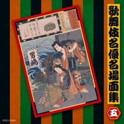 歌舞伎名優名場面集(5)