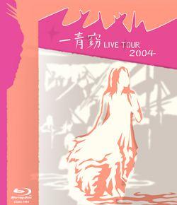 一青窈LIVETOUR2004 てとしゃん
