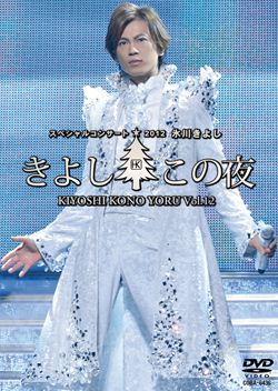 氷川きよしスペシャルコンサート2012きよしこの夜Vol.12