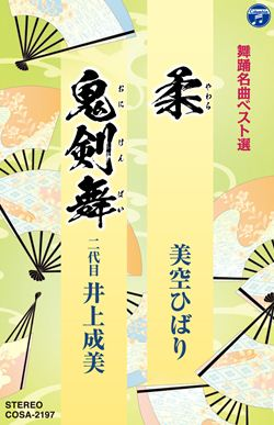 舞踊名曲ベスト選柔/鬼剣舞