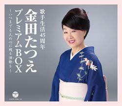 金田たつえプレミアムBOX