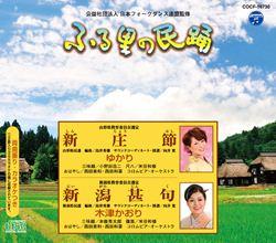 ふる里の民踊第53集新庄節/新潟甚句
