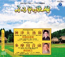 ふる里の民踊第53集神津大漁節/多摩川音頭