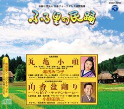 ふる里の民踊第53集丸亀小唄/山香盆踊り 三つ拍子・ヤッテンセーロ