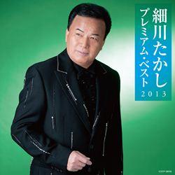 細川たかしプレミアム・ベスト2013