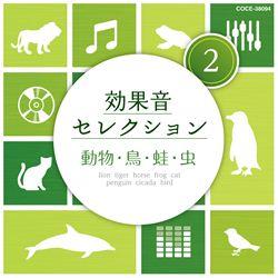 効果音セレクション(2)動物・鳥・蛙・虫