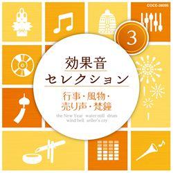 効果音セレクション(3)行事・風物・売り声・梵鐘