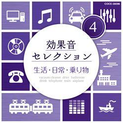 効果音セレクション(4)生活・日常・乗り物