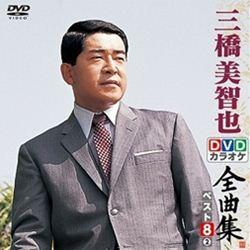 DVDカラオケ全曲集 ベスト8 三橋美智也2