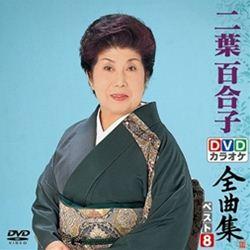 DVDカラオケ全曲集 ベスト8 二葉百合子