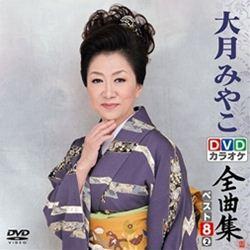 DVDカラオケ全曲集 ベスト8 大月みやこ2
