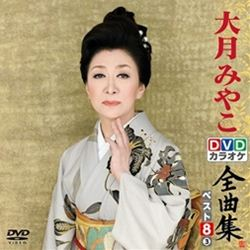 DVDカラオケ全曲集 ベスト8 大月みやこ3