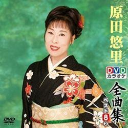 DVDカラオケ全曲集 ベスト8 原田悠里2
