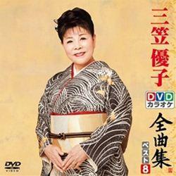 DVDカラオケ全曲集 ベスト8 三笠優子