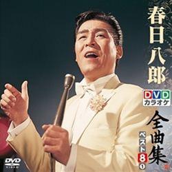 DVDカラオケ全曲集 ベスト8 春日八郎1