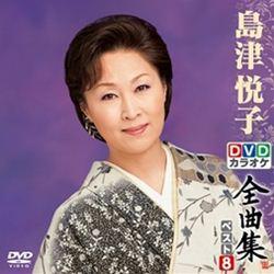 DVDカラオケ全曲集 ベスト8 島津悦子