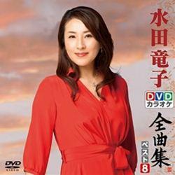 DVDカラオケ全曲集 ベスト8 水田竜子
