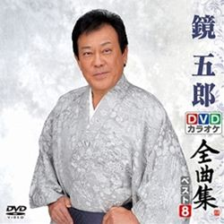 DVDカラオケ全曲集 ベスト8 鏡五郎