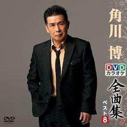 DVDカラオケ全曲集 ベスト8 角川博