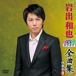 DVDカラオケ全曲集 ベスト8 岩出和也