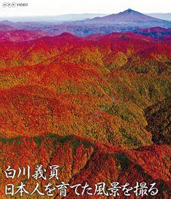 NHKVIDEO白川義員日本人を育てた風景を撮る