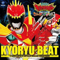獣電戦隊キョウリュウジャーオリジナルサウンドトラック聴いておどろけ!ブレイブサウンズ3キョウリュウ・ビート