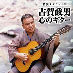 古賀政男心のギター