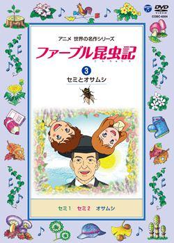 ファーブル昆虫記(3)セミとオサムシ